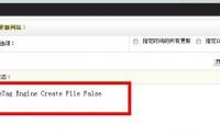 织梦错误提示:DedeTag Engine Create File False