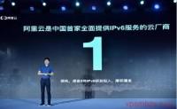 世界杯直播基于新技术 阿里云宣布提供IPv6服务