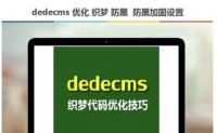 排查和解决DedeCMS织梦编辑器无法自动保存远程图片问题